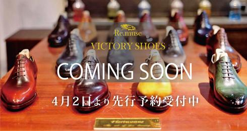 VICTORY SHOES | ヴィクトリーシューズ予約