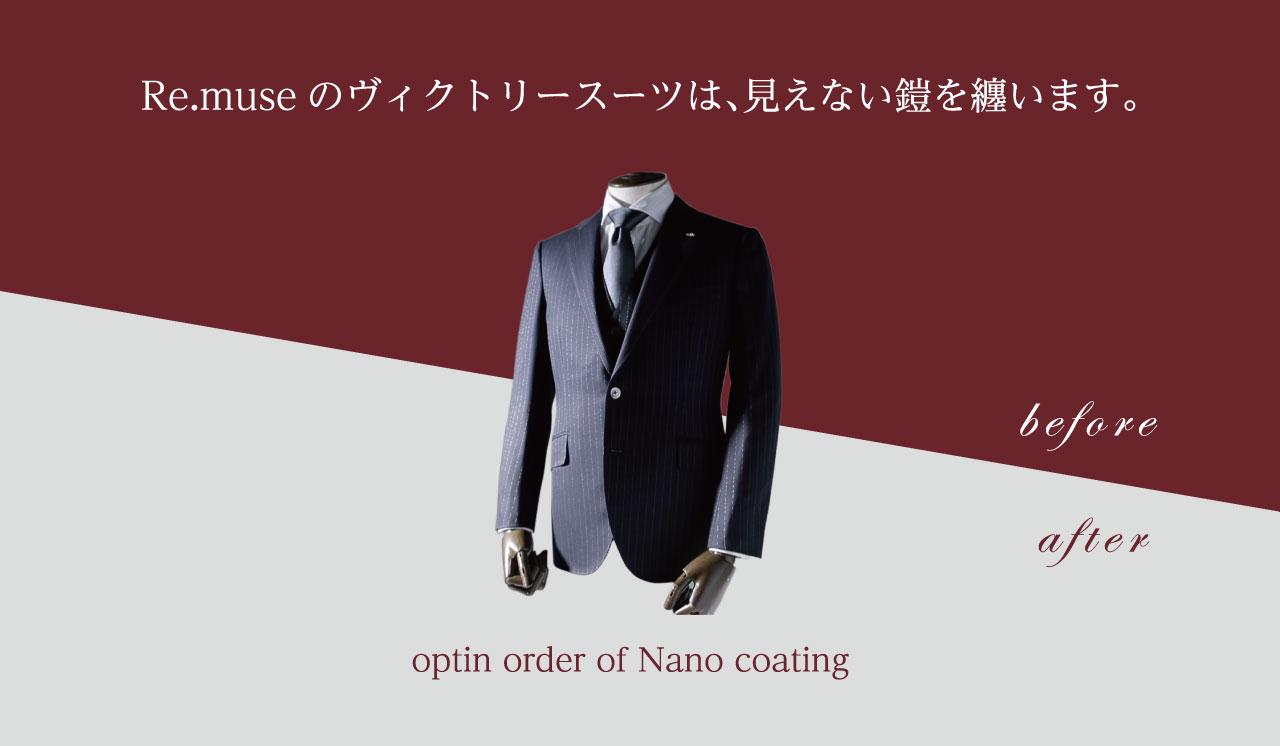 Re.museのヴィクトリースーツは、見えない鎧を纏います。